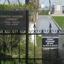 Кладбище Аэропорт спб
